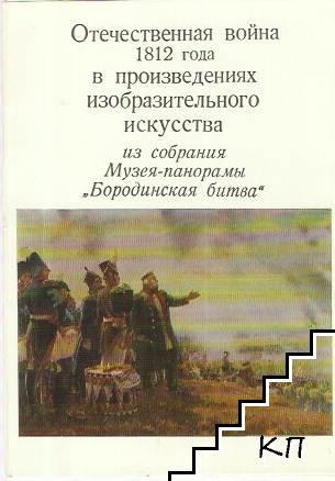 Отечественная война 1812 года в произведениях изобразительного исскусства