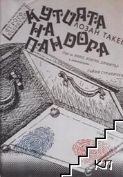 Кутията на Пандора