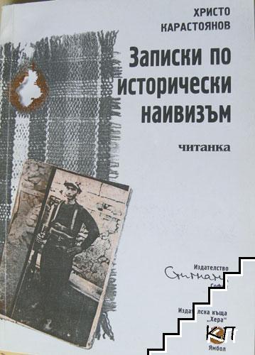 Записки по исторически наивизъм