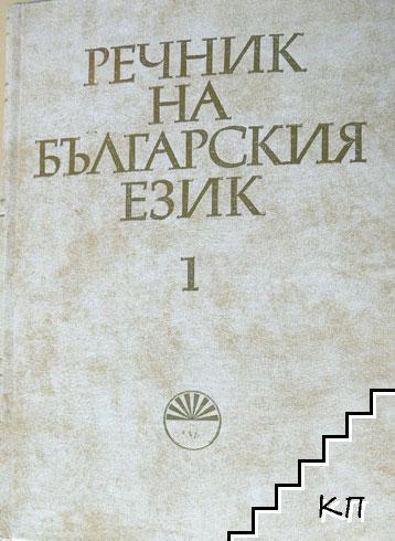 Речник на българския език. Том 1-5