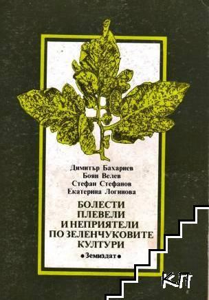 Болести, плевели и неприятели по зеленчуковите култури