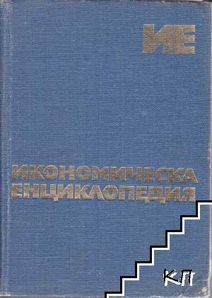Икономическа енциклопедия в два тома. Том 1: А-М