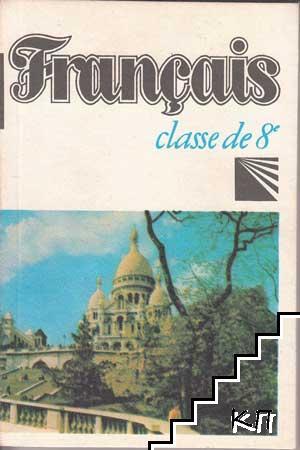 Français. Classe de 8-e