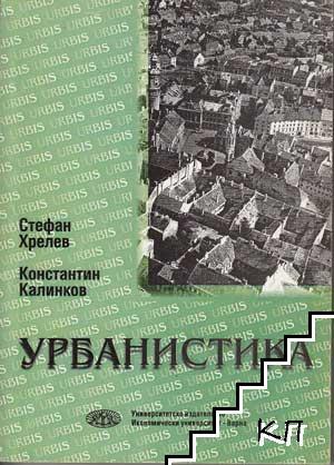Урбанистика
