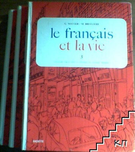 Le Français et la Vie. Tome 1-3