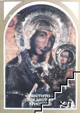 Честито Рождество Христово - № 1