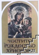 Честито Рождество Христово - № 2