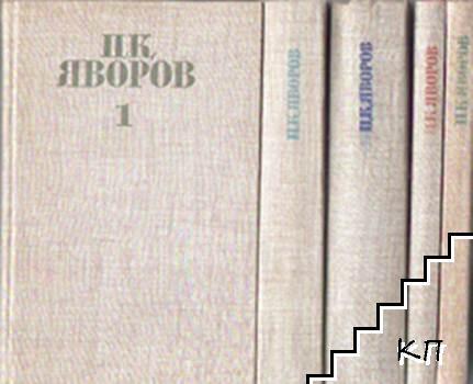 Събрани съчинения в пет тома. Том 1-5