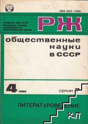 Реферативный журнал. Кн. 4 / 1989