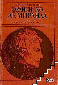 Франсиско де Миранда и борбата за независимост на Испанска Америка