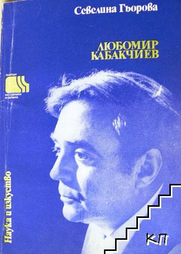 Любомир Кабакчиев