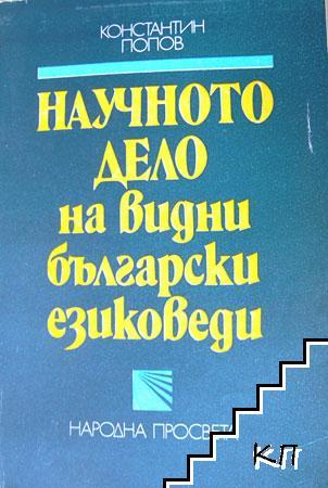 Научното дело на видни български езиковеди
