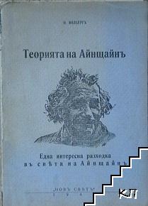 Теорията на Айнщайнъ за относителността