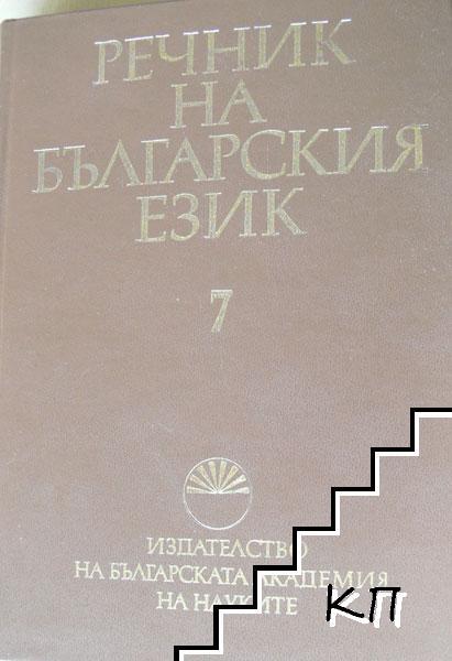 Речник на българския език. Том 7