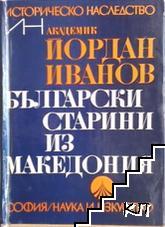 Български старини из Македония