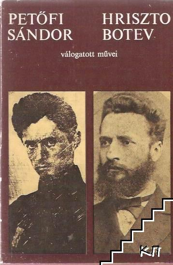Petöfi Sándor / Hriszto Botev
