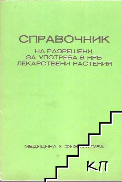 Справочник на разрешени за употреба в НРБ лекарствени растения