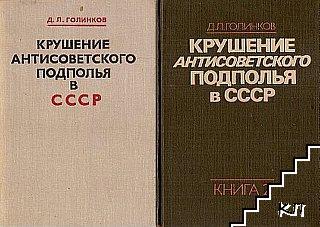 Крушение антисоветского подполья в СССР. Книга 1-2