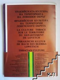 Тракийската култура на територията на Ловешки окръг / Природни и исторически забележителности в Ловешки окръг
