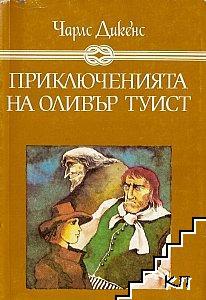 Приключенията на Оливър Туист