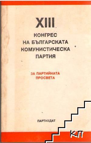 ХІІІ конгрес на Българската комунистическа партия