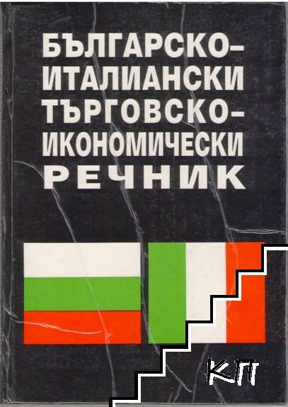 Българско-италиански търговско-икономически речник