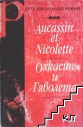 Aucassin et Nicolette / Охкасин и Гяволета