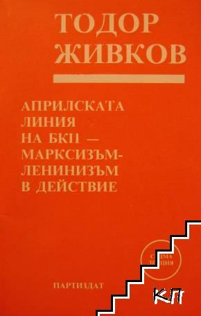 Априлската линия на БКП - марксизъм-ленинизъм в действие
