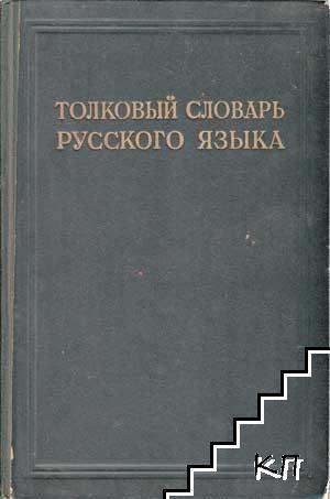 Толковый словарь русского языка. Том 1-4