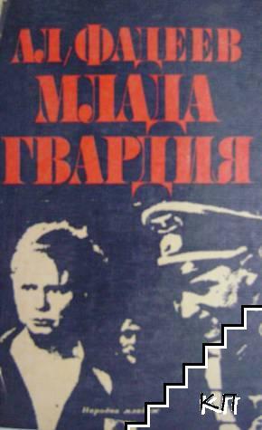 Млада гвардия