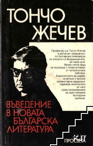 Въведение в новата българска литература