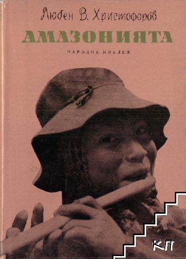 Амазонията