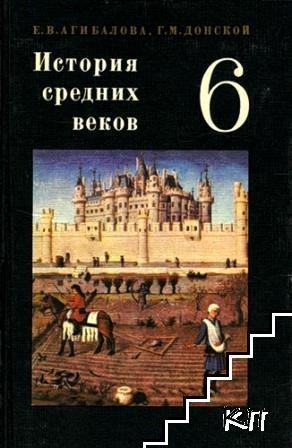 История Средних веков. 6 класс
