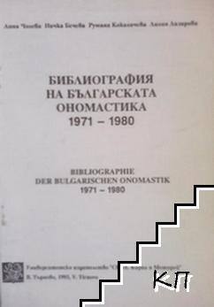 Библиография на българската ономастика 1971-1980