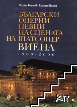 Български оперни певци на сцената на Щатсопер 1900-2000