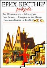 Ерих Кестнер разказва: Тил Ойленшпигел, Мюнхаузен, Дон Кихот, Гражданите на Шилда и Пътешествията на Гъливер