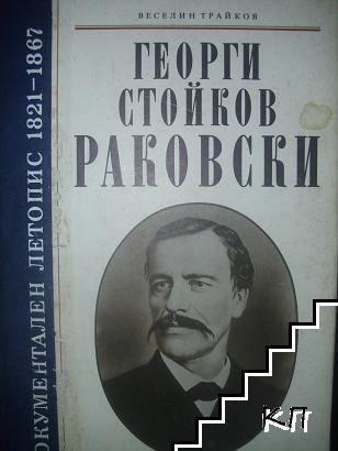 Георги Стойков Раковски - документален летопис 1821-1867