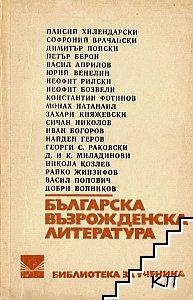 Българска възрожденска литература