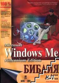 Microsoft Windows Me. Библия