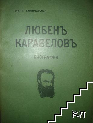 Любенъ Каравеловъ. Биография