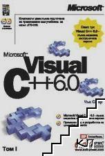 Visual C++ 6.0. Том 2