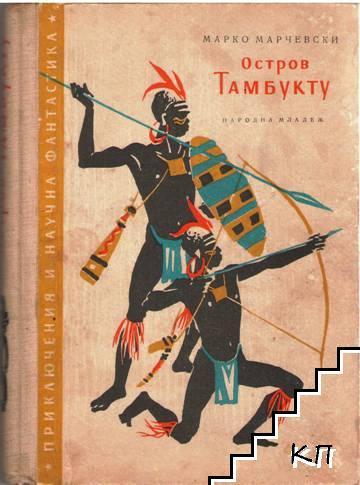 Остров Тамбукту. Част 2-3