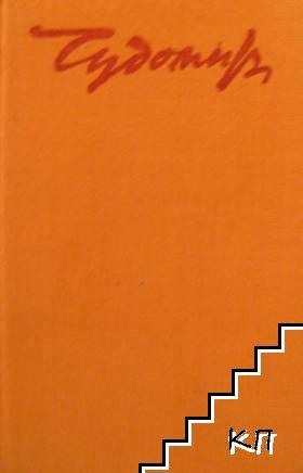 Съчинения в три тома. Том 3