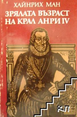 Зрялата възраст на крал Анри IV
