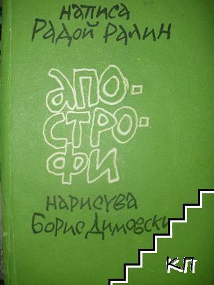 Апострофи