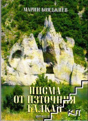 Писма от Източния Балкан