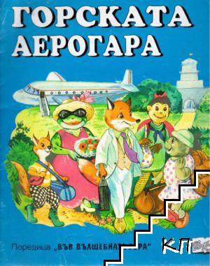 Горската аерогара