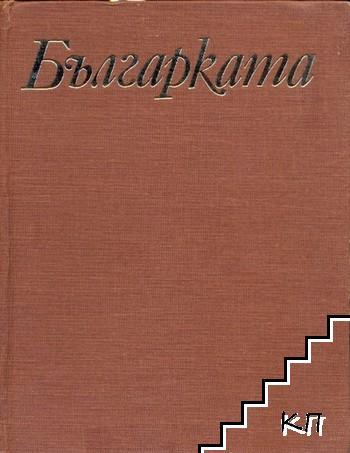 Българката. Опит за портрет