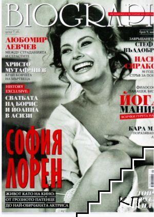 Biograph. Бр. 9 / май 2012