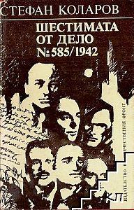 Шестимата от дело № 585/1942